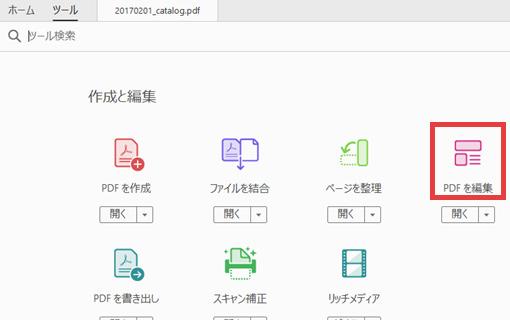 PDFを編集を選択します。